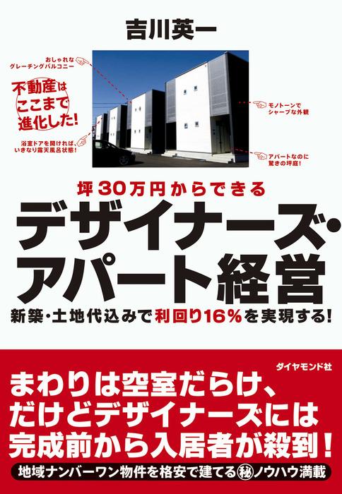 デザイナーズ・アパート経営拡大写真