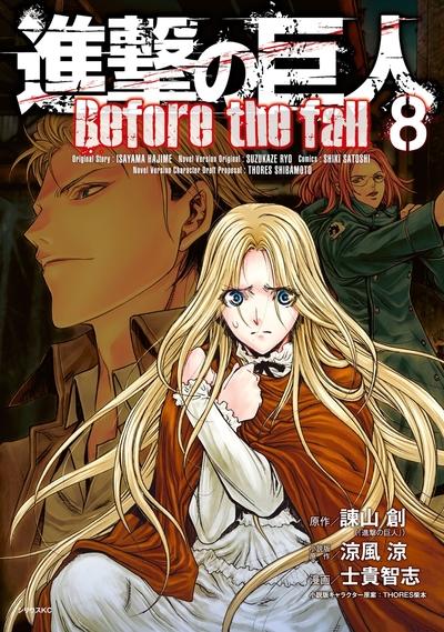 進撃の巨人 Before the fall(8)-電子書籍