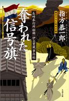 長崎奉行所秘録 伊立重蔵事件帖(文春文庫)
