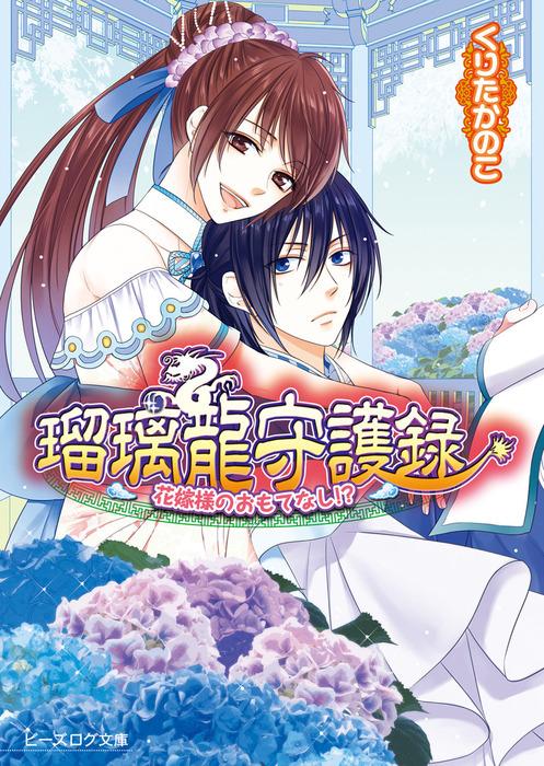 瑠璃龍守護録8 花嫁様のおもてなし!?-電子書籍-拡大画像
