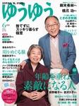 ゆうゆう2016年6月号-電子書籍