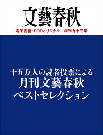 十五万人の読者投票による 月刊文藝春秋ベストセレクション-電子書籍