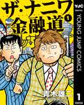 ザ・ナニワ金融道 1-電子書籍