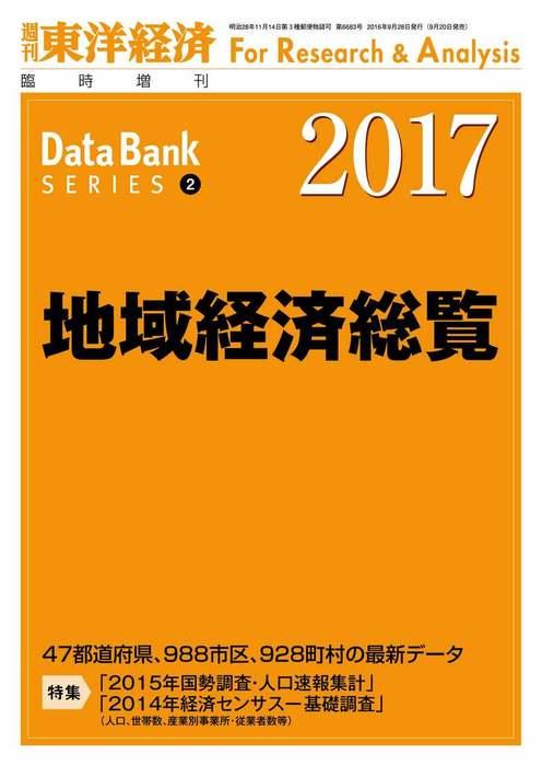 地域経済総覧 2017年版拡大写真