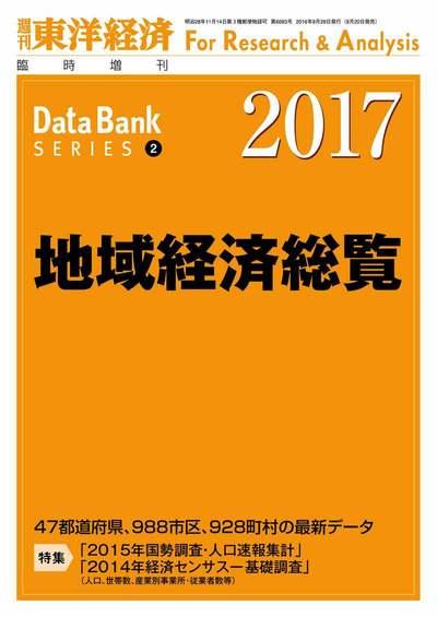 地域経済総覧 2017年版-電子書籍