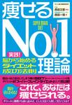痩せるNo.1理論-電子書籍