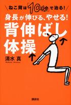 ねこ背は「10秒」で治る! 身長が伸びる、やせる! 背伸ばし体操