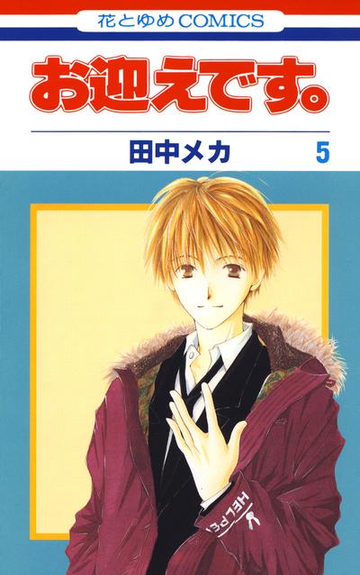 お迎えです。(花とゆめコミックス版) 5巻-電子書籍