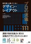 教科書には載っていないデザイン・レイアウト プロの流儀 実例111-電子書籍