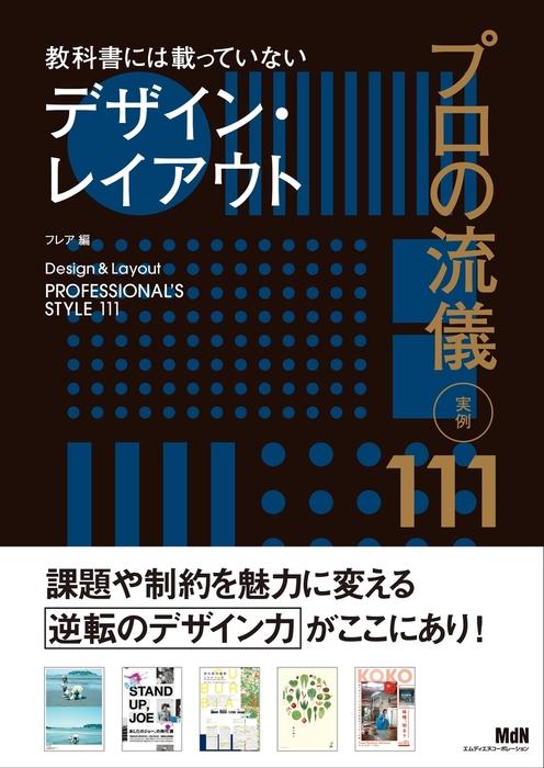 教科書には載っていないデザイン・レイアウト プロの流儀 実例111拡大写真