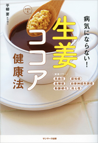 病気にならない! 生姜ココア健康法-電子書籍
