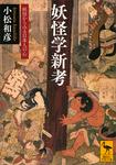 妖怪学新考 妖怪からみる日本人の心-電子書籍
