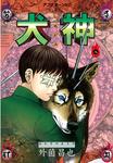 犬神(8)-電子書籍