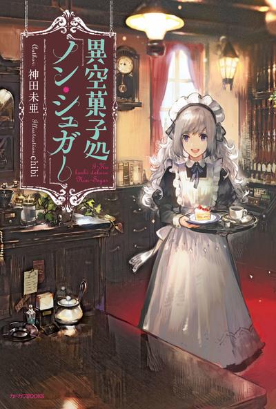 異空菓子処「ノン・シュガー」-電子書籍