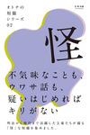 オトナの短篇シリーズ02 「怪」-電子書籍