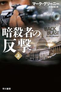 暗殺者の反撃 上-電子書籍