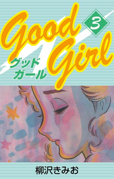 Good Girl(3)-電子書籍