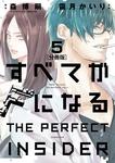 すべてがFになる -THE PERFECT INSIDER- 分冊版(5)-電子書籍