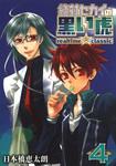 絶対セカイの黒い虎 ~realtime★classic~ 4巻-電子書籍