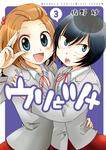 ウリとツメ(3)-電子書籍