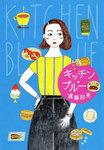 キッチン・ブルー-電子書籍