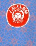 しぶちん京都-電子書籍