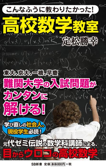 こんなふうに教わりたかった!高校数学教室-電子書籍-拡大画像