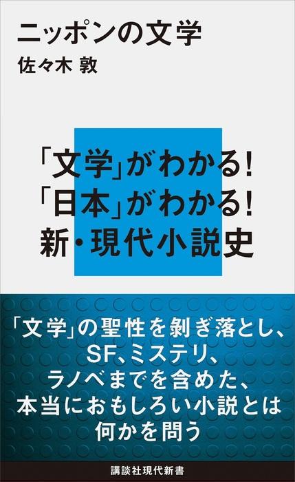 ニッポンの文学拡大写真