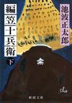 編笠十兵衛(下)-電子書籍