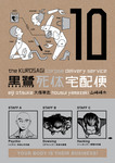Kurosagi Corpse Delivery Service Volume 10-電子書籍