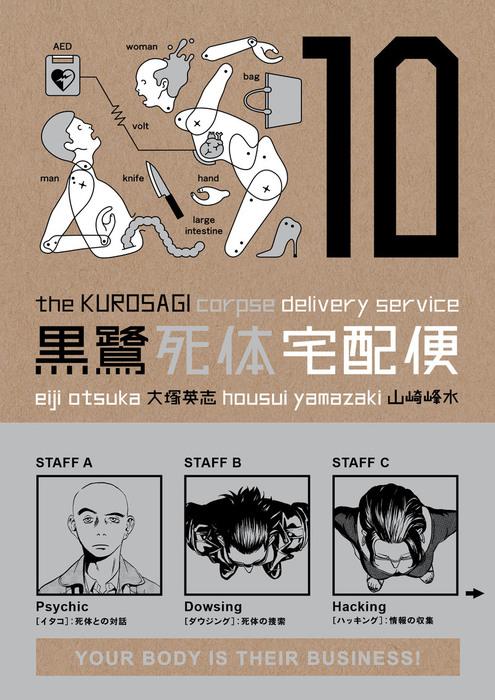 Kurosagi Corpse Delivery Service Volume 10拡大写真