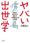 ヤバい出世学-電子書籍