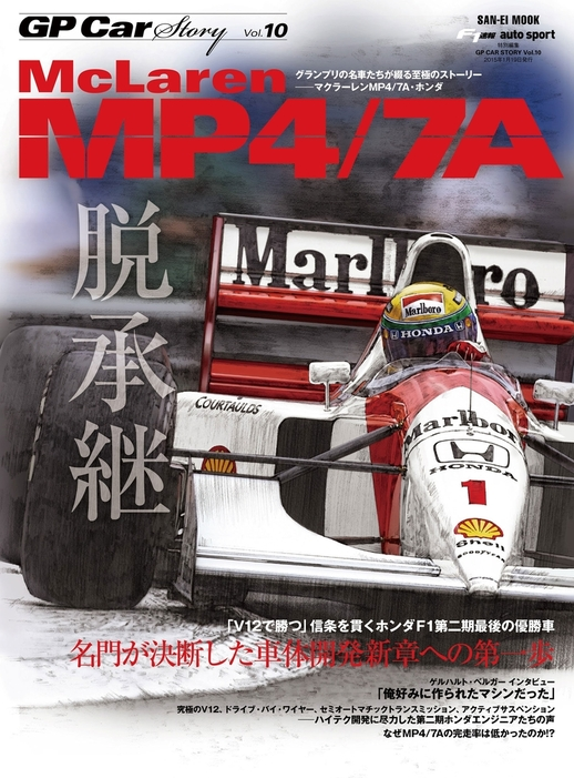 GP Car Story Vol.10拡大写真
