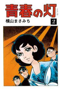 青春の灯(2)-電子書籍