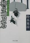 郷四郎無言殺剣 柳生一刀石-電子書籍