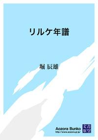 リルケ年譜-電子書籍