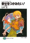 ソード・ワールド・ノベル サーラの冒険5 幸せをつかみたい!-電子書籍