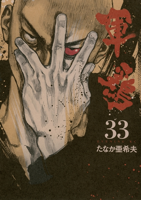 軍鶏(33)拡大写真