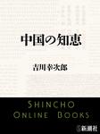 中国の知恵-電子書籍