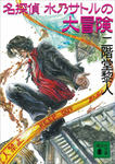 名探偵 水乃サトルの大冒険-電子書籍