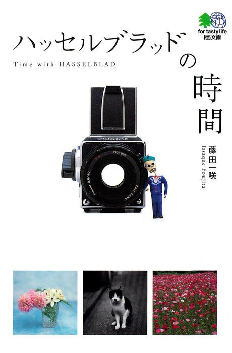 ハッセルブラッドの時間拡大写真