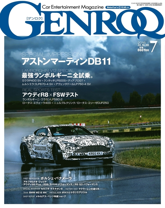 GENROQ 2016年7月号拡大写真