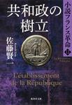 共和政の樹立 小説フランス革命12-電子書籍