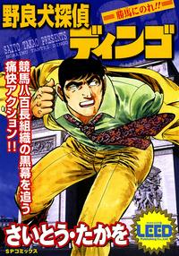 野良犬探偵ディンゴ(1) 赤い賭け-電子書籍