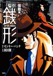 警部銭形 宿敵編 / 8-電子書籍
