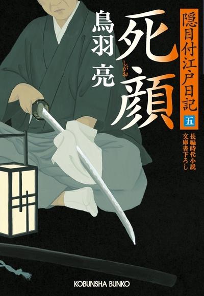 死顔 隠目付江戸日記(五)-電子書籍