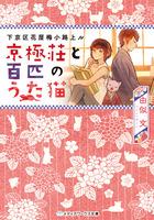 「京極荘と百匹のうた猫(メディアワークス文庫)」シリーズ