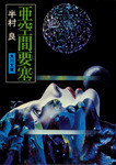 亜空間要塞-電子書籍