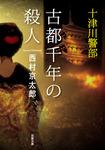 十津川警部 古都千年の殺人-電子書籍