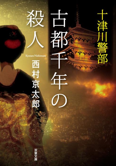 十津川警部 古都千年の殺人-電子書籍-拡大画像